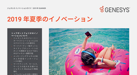 Genesys summer innovations pureengage flyer resource center ja