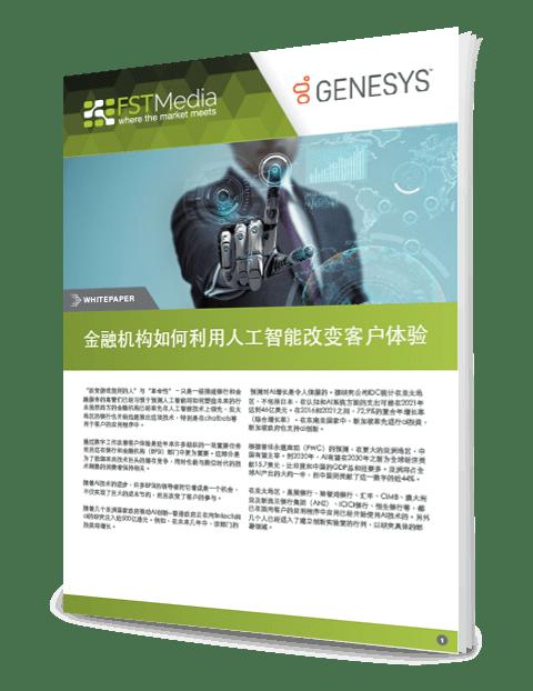 5422 genesys whitepaper ai&cx simplified chn