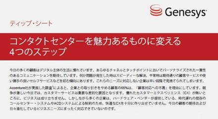 06cc45ff-jp_4steps-tipsheet_440_240