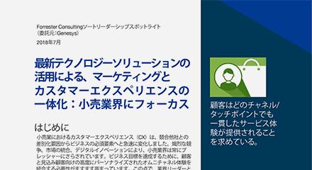 CX_Convergence_TLP-Retail_Spotlight-resource_center-JP