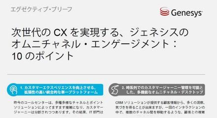 21b5864b-jp_10ways-execbrief_440_240