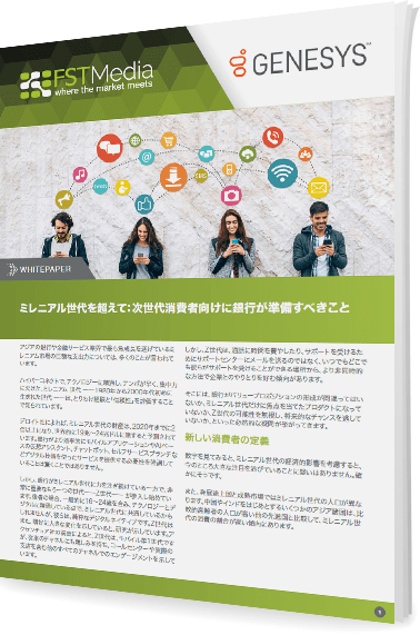 How banks prepare for new consumer wp 3d jp