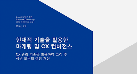 Forrester_Marketing_CX_Converge_TLP_Genesys_KR-resource_center-KR