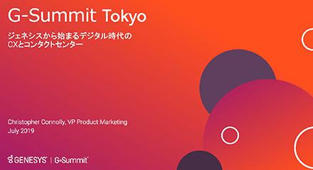 G-Summit-Tokyo-2019-Keynote-resource_center-JP