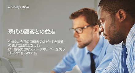 2e43e31e-keeping-pace-with-the-modern-customer-eb-resource_center-jp