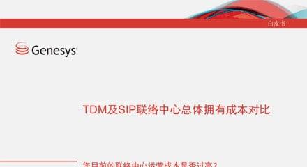 34addf59-ip_sip_contact_center_best_practice_rc_cn