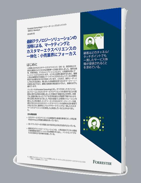 Cx convergence tlp retail spotlight 3d jp