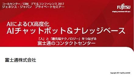 38e8d897-genesyscxs_day_fujitsu