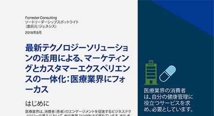 CX_Convergence_TLP-Healthcare_Spotlight-resource_center-JP
