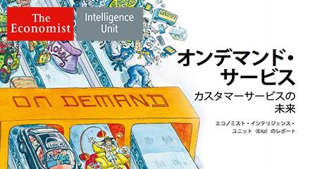 4092461f-060716_economist_resourcecenter1_jpn
