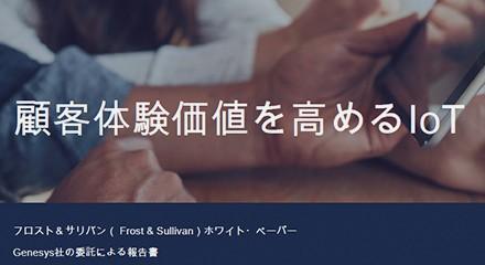 42b7d039-iot-wp-resource_center-jp