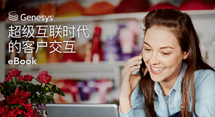 46ccec6a-engage-with-customers-ultra-connected-era-eb-resource_center-cn