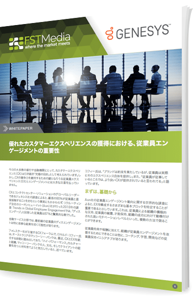 Employee engagement key customer experience financial services wp 3d jp