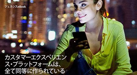 4ec2636b-not_all_cx_platforms_equal-ebook-eb-resource_center-jp