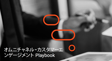 540b65e7-omnichannel-customer-engagement-playbook-eb-resource_center-jp