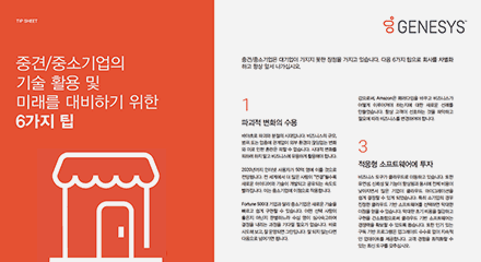 5f3ba522-6-tips-to-future-proof-your-contact-center-eb-resource-center-kor