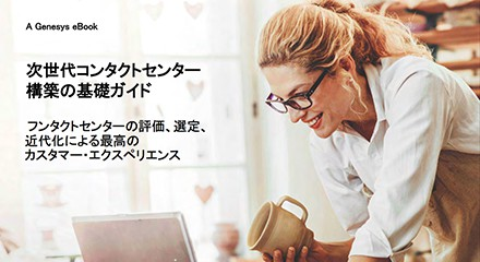 69626af9-the-essential-guide-to-contact-center-modernization-eb-jp-resource_center-japanese
