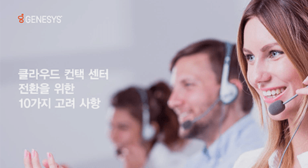 6c60bc69-ten-considerations-for-moving-your-contact-center-to-the-cloud-eb-resource_center-kor