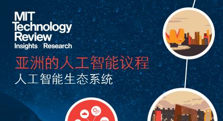 Asia's AI Agenda – The ecosystem-EB-resource_center-CN