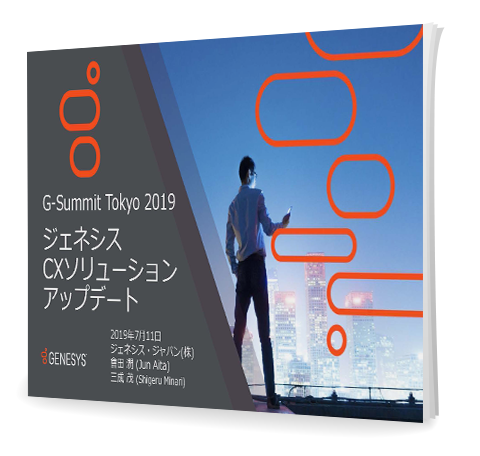 G summit tokyo 2019 3d jp