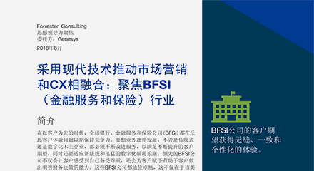 Forrester research spotlight bfsi resource center cn