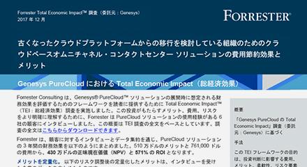 Genesys purecloud tei spotlight cloud wp resource center jp