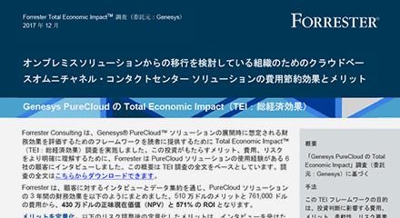 Genesys-PureCloud-TEI-Spotlight-On-Prem-WP-resource_center-JP
