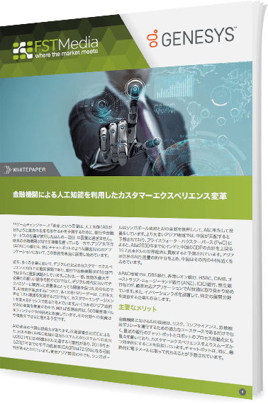 How financial institutions are using artificial intelligence to change the customer experience wp 3d jp