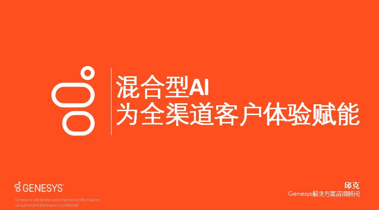 962e3dae-混合型ai