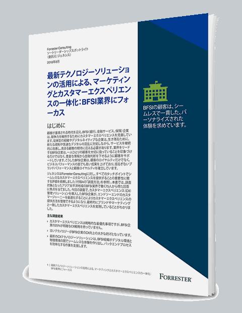 Cx convergence tlp bfsi spotlight 3d jp