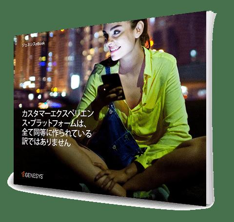 A9203798 not all cx platforms equal ebook eb 3d jp
