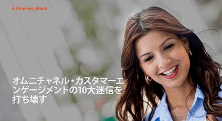 abda000d-busting-top-10-myths-omnichannel-customer-engagement-eb-resource_center-jp