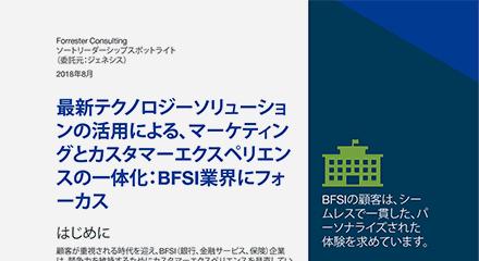 CX_Convergence_TLP-BFSI_Spotlight_Spotlight-resource_center-JP