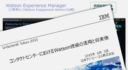 b6ca5f9d-ibm-watson_gst2015_w440_h240