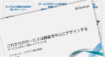 b9055714-kddi_servicedesign2016-jp_w440_h240