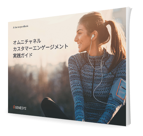 B9e0b9c3 jp final the guide to omnichannel customer engagement eb 3d jp