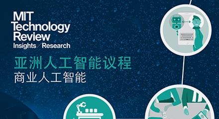 MIT-Report-Asia-AI-EB-resource_center-CN