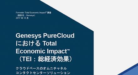 Genesys purecloud tei ss resource center jp
