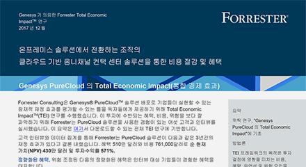 TEI-Spotlight_On_Prem-resource_center-KO