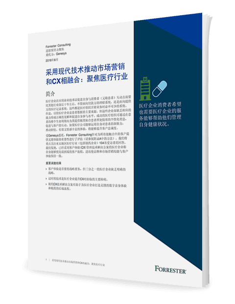 Forrester healthcare spotlight 3d cn