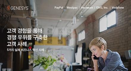 Customer-Migration-EB-resource_center-KR