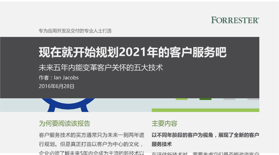 d64cce5f-forrester-report-plan2021-resourcethumbnail-cn