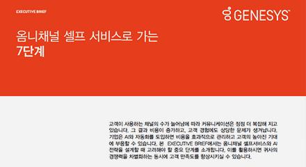 db2e5540-seven-steps-to-omnichannel-self-service_kor_v2-eb-resource-center-kor