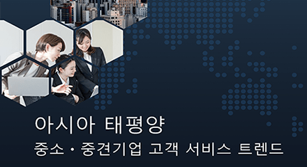 Asia Pacific SMB Customer Service Trends-White Paper-resource_center-KR