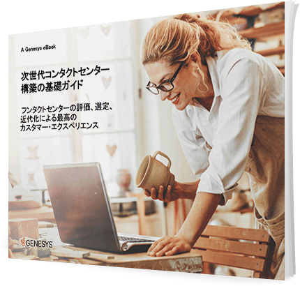 E01a476b the essential guide to contact center modernization eb jp 3d japanese