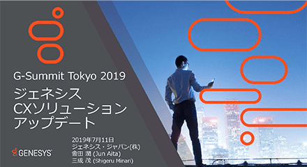 G-Summit-Tokyo-2019-resource_center-JP