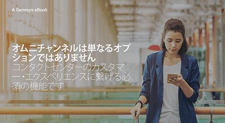 e159bd6e-omnichannel-is-no-longer-optional-eb-resource_center-jp