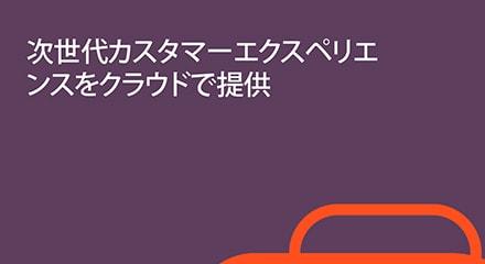 e60ca5a9-purecloud-product-brochure-br-resource_center-jp