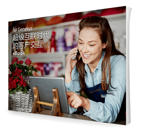 E8669a07 engage with customers ultra connected era eb 3d cn