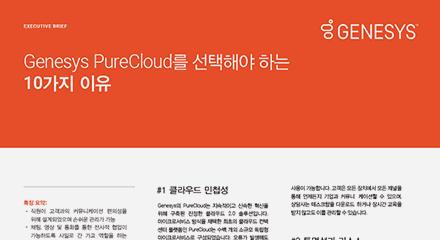 ffc5c2de-10-reasons-to-choose-purecloud-ex-resource_center-kr